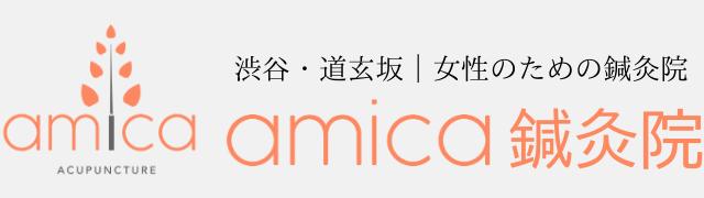 渋谷・道玄坂|amica鍼灸院|女性のための鍼灸院